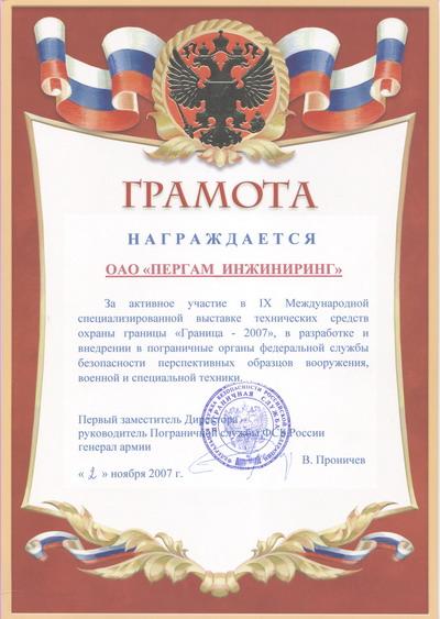 Граница 2007